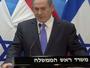 Israeli PM Benjamin Netanyahu: Iran Deal